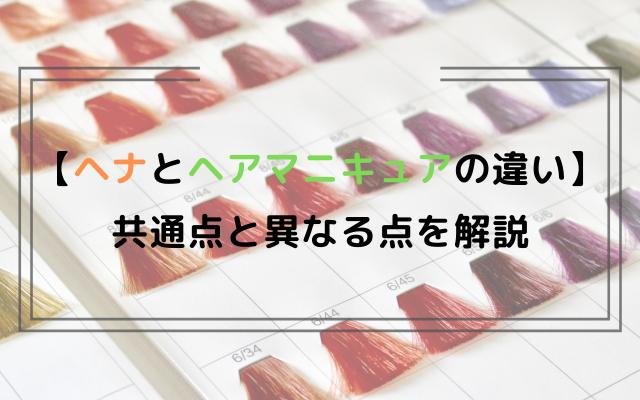 【ヘナとヘアマニキュアの違い】共通点と異なる点を現役美容師が解説