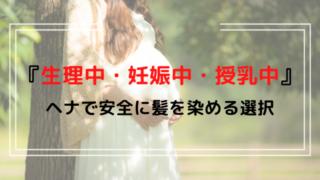 『生理中・妊娠中・授乳中のヘアカラー』ヘナで安全に染める選択