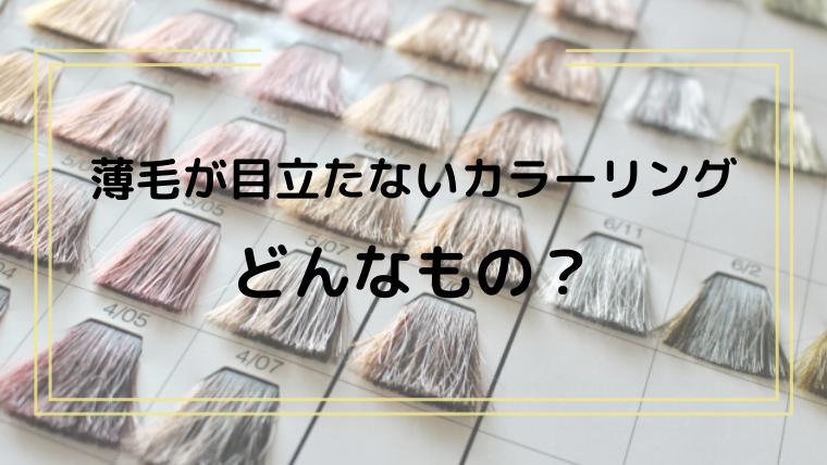 【色で見た目が変わる】薄毛が目立たないカラーリングとはどんなもの?