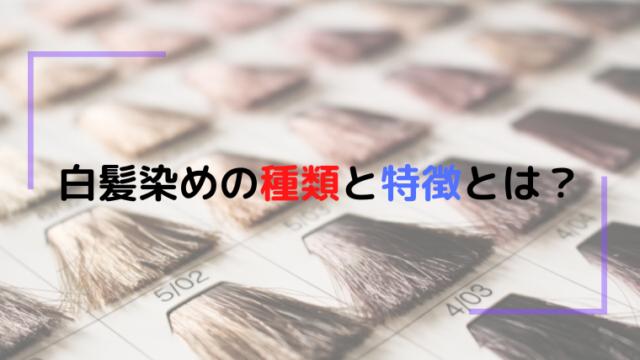 白髪染めの種類と特徴を解説するテキストのアイキャッチ