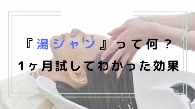 薄毛に『湯シャン』は効果がありますか?1ヶ月間実践してみた感想